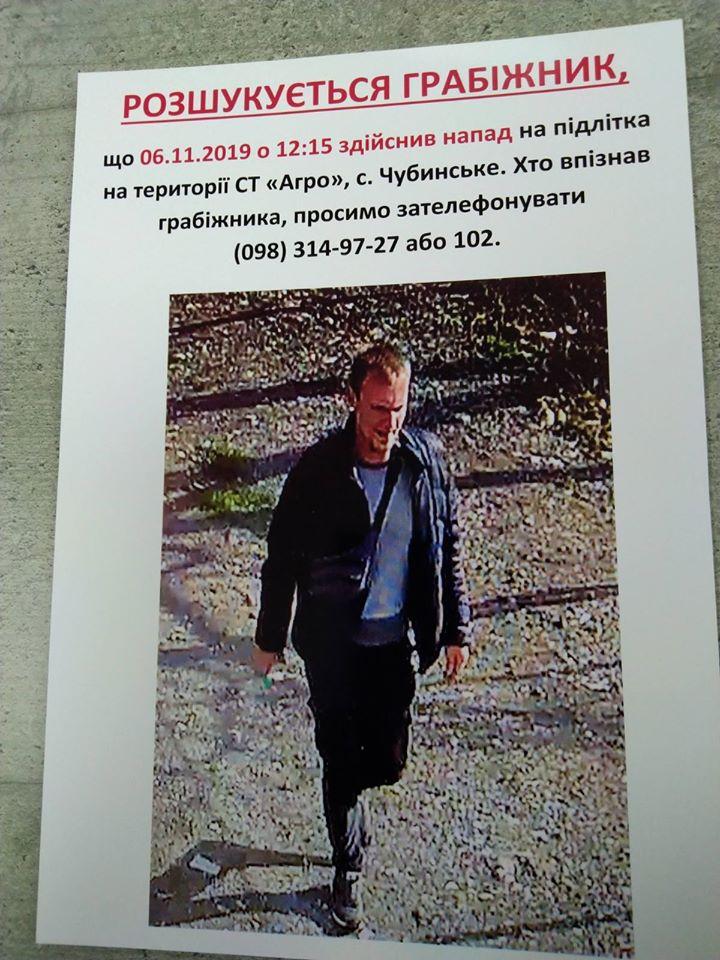 На Бориспільщині чоловік напав на підлітка -  - 74692564 2375881932635315 8378414874375487488 o