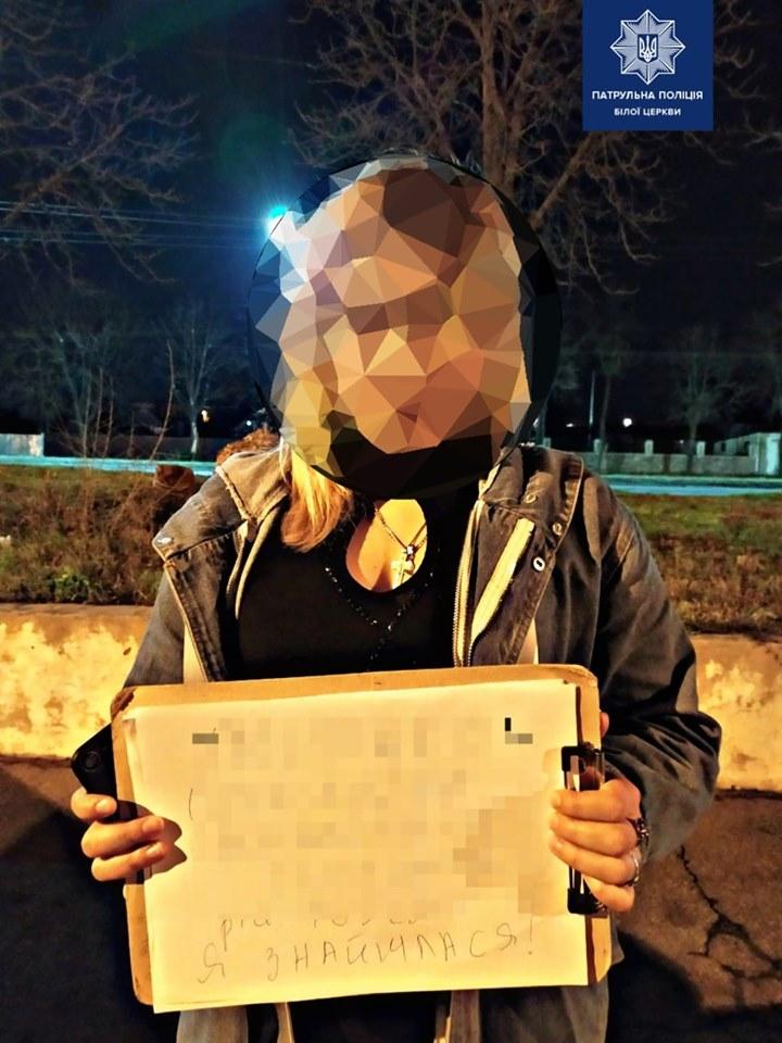 У Білій Церкві загубилась дівчина: поліцейські знайшли її менш, як за годину - поліція Білої Церкви, Біла Церква - 75252898 1470129976487391 869183771620933632 n