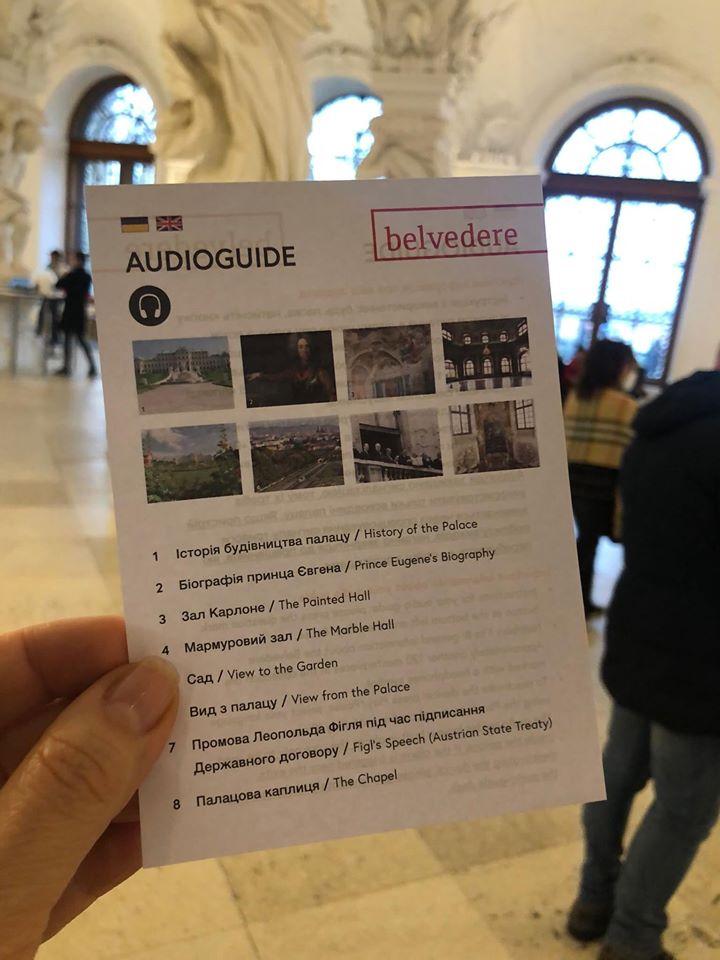 75418958_471026203764328_4783830699947851776_o Українською в Австрії: в музеї Бельведер запрацював україномовний аудіогід
