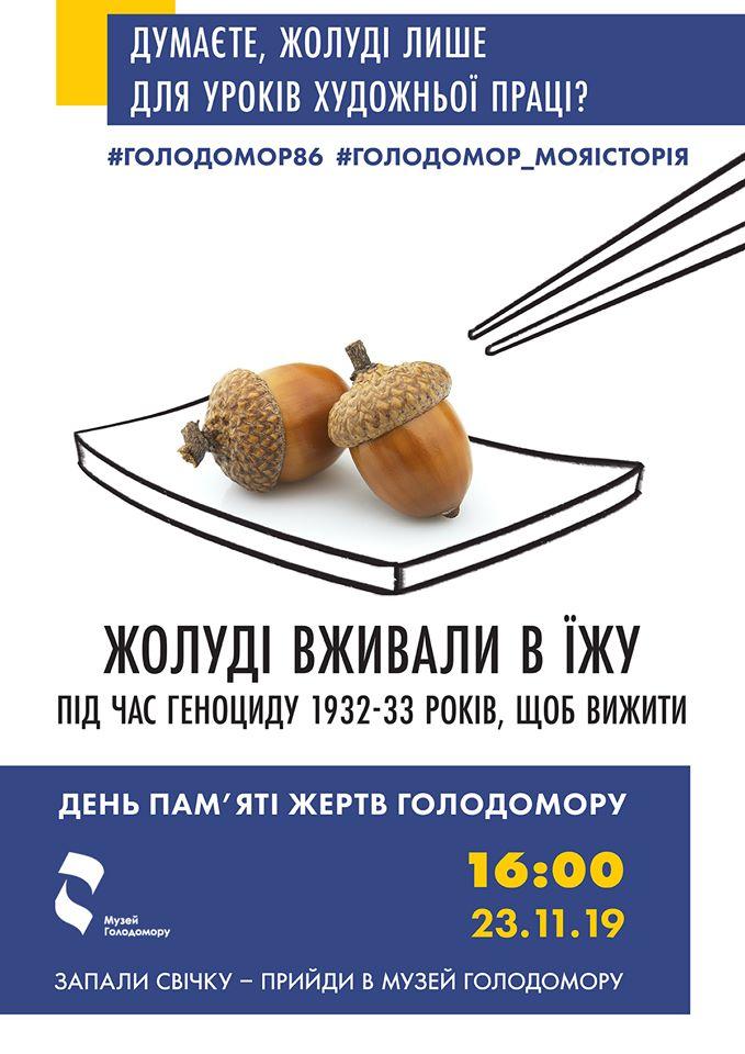 75429354_2534230056654765_2528284201606709248_o Взуття, хробаки, миші, їжаки: Національний музей Голодомору розповів про те, що довелося їсти українцям в голодні  роки