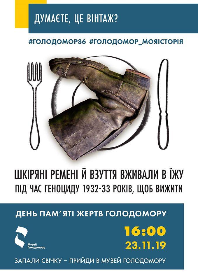 75481680_2534232639987840_4344688130931032064_o Взуття, хробаки, миші, їжаки: Національний музей Голодомору розповів про те, що довелося їсти українцям в голодні  роки