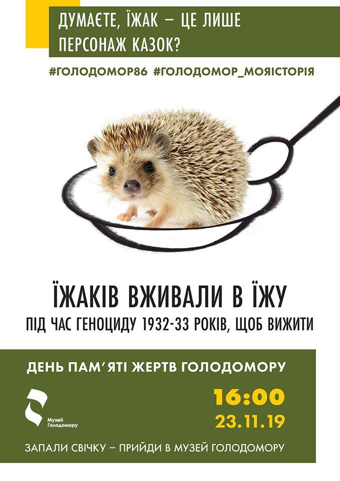 76197485_2534230756654695_453788450445852672_o Взуття, хробаки, миші, їжаки: Національний музей Голодомору розповів про те, що довелося їсти українцям в голодні  роки