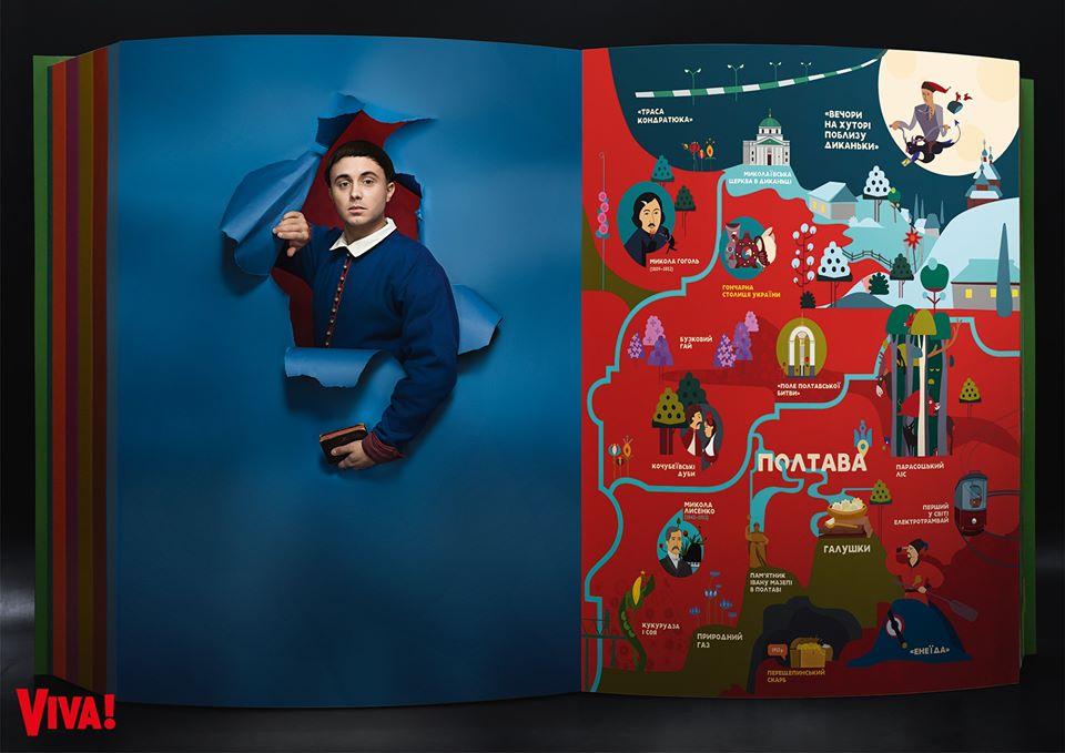 Ювілейний випуск журналу «Viva!» презентував українських зірок у ролі історичних постатей -  - 76248195 2413601612085087 5121409563135836160 o