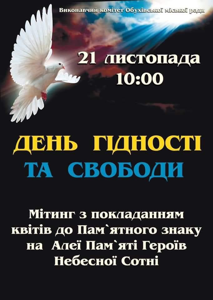 76619240_1843960132415422_4202926426019594240_n В Обухові відбудеться мітинг до Дня Гідності та Свободи