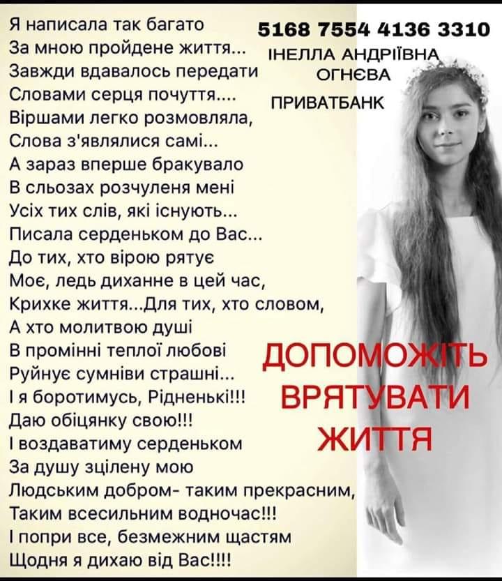 Юна жителька Бучі, талановита поетеса Інелла Огнєва потребує термінової допомоги -  - 76693281 2453070098300233 1241317678224769024 n 1