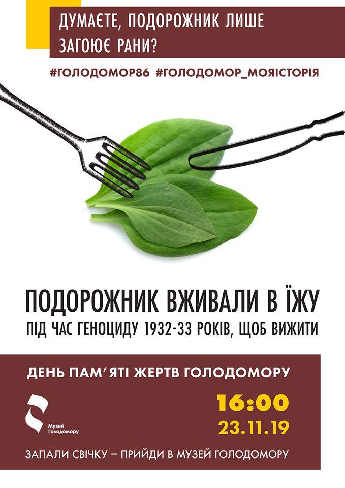 76941517_2534231763321261_1731310478182842368_o Взуття, хробаки, миші, їжаки: Національний музей Голодомору розповів про те, що довелося їсти українцям в голодні  роки