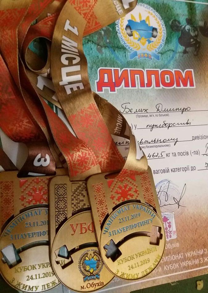 Обухівська команда з жиму лежачи завоювала друге командне місце на ХІІ Чемпіонаті України з пауерліфтингу -  - 77212613 656193161578870 3484262798354022400 n