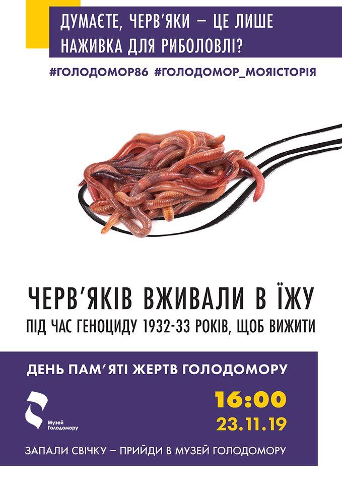 78326277_2534232206654550_4154987860782481408_o Взуття, хробаки, миші, їжаки: Національний музей Голодомору розповів про те, що довелося їсти українцям в голодні  роки