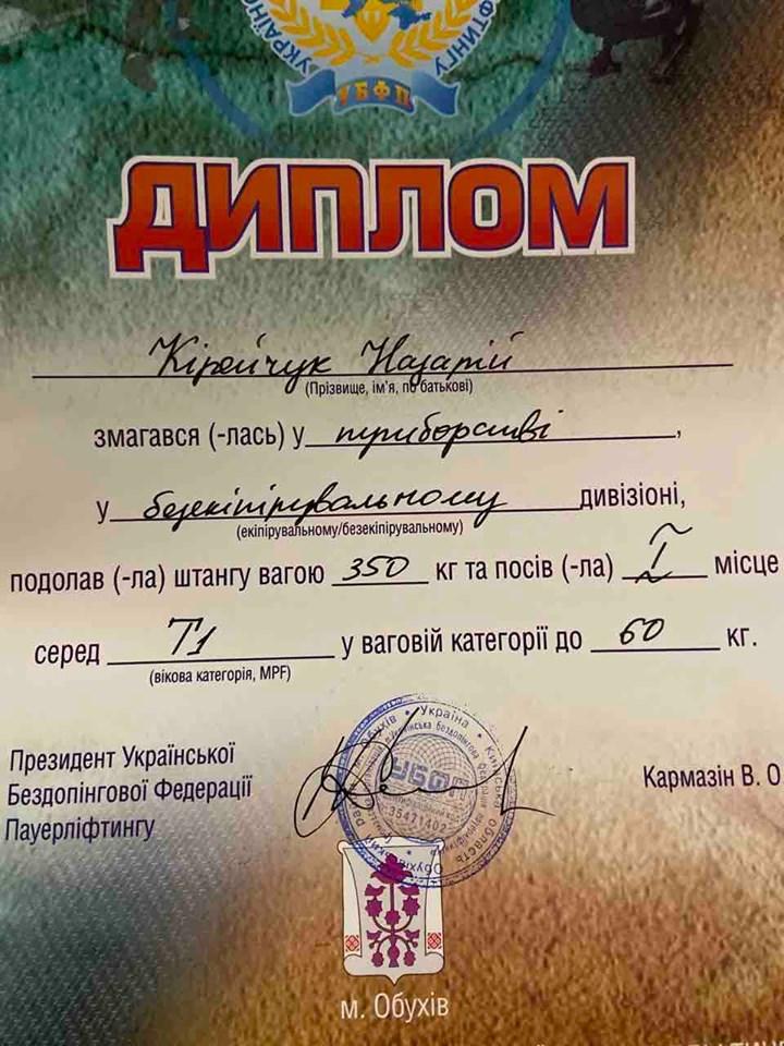 Обухівська команда з жиму лежачи завоювала друге командне місце на ХІІ Чемпіонаті України з пауерліфтингу -  - 78414010 577747119651850 1022562160477208576 n
