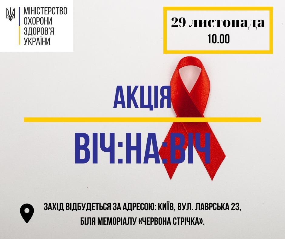 У Києві безкоштовно тестуватимуть на ВІЛ і роздаватимуть подарунки - тестування, тест, подарунки, ВІЛ - 78540111 1381637551999346 7044865878730473472 n