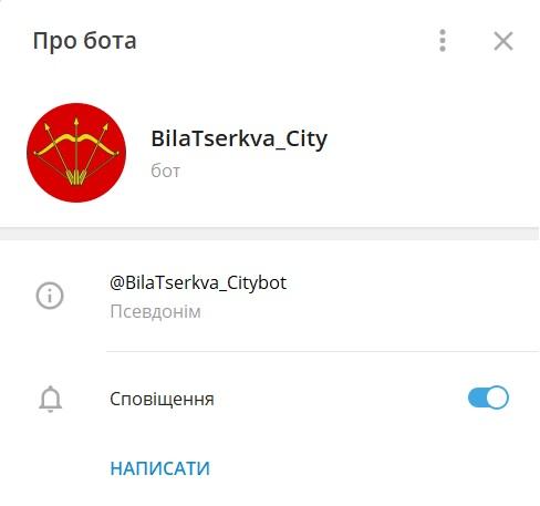 Біла Церква отримала власний Telegram чат-бот - соціальні мережі - Bot BTS