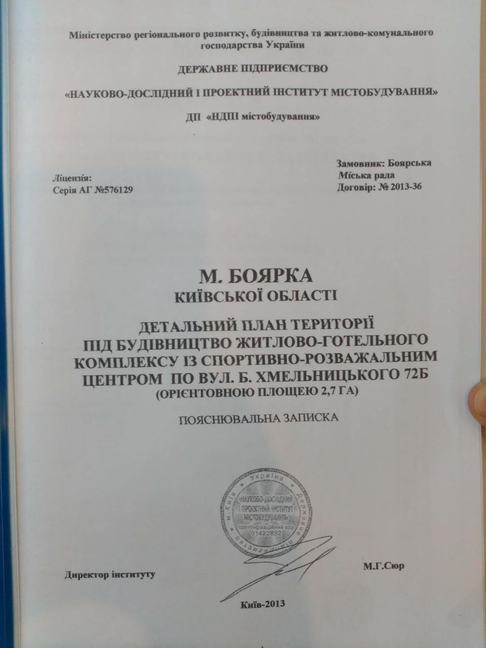 Boyarka-Gen На захист парку: в Боярці влада планує пустити під висотну забудову частину зеленої зони