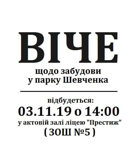 Завтра у Боярці відбудеться віче проти забудови парку Шевченка -  - FB IMG 1572705479594