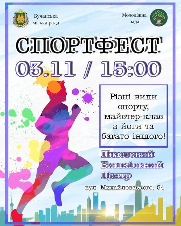 Завтра у Бучі планується спортивний фестиваль -  - FB IMG 1572710159543
