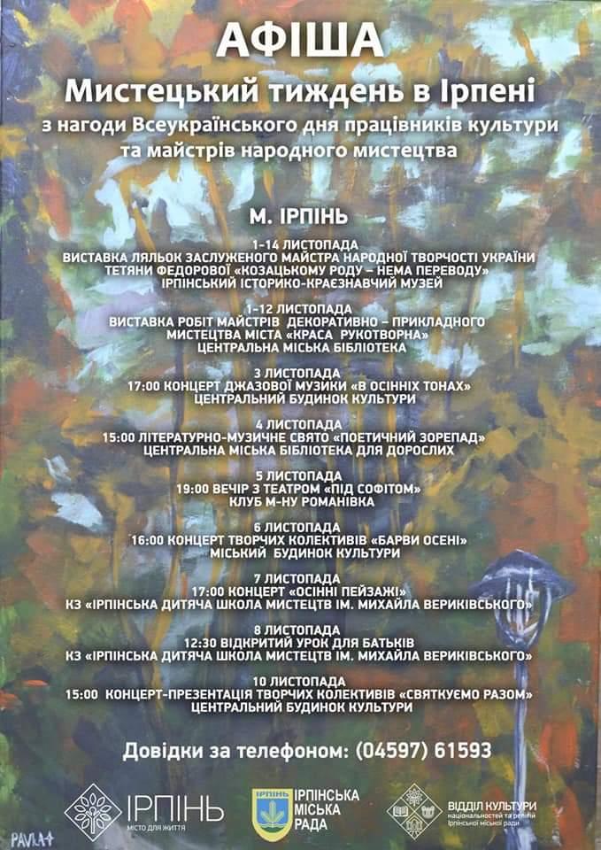 FB_IMG_1572713596875 В Ірпені, Гостомелі, Ворзелі та Коцюбинському триває мистецький тиждень