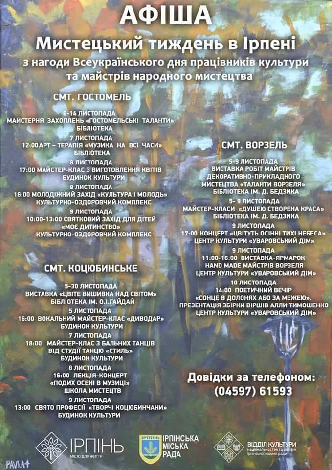 В Ірпені, Гостомелі, Ворзелі та Коцюбинському триває мистецький тиждень -  - FB IMG 1572713610525