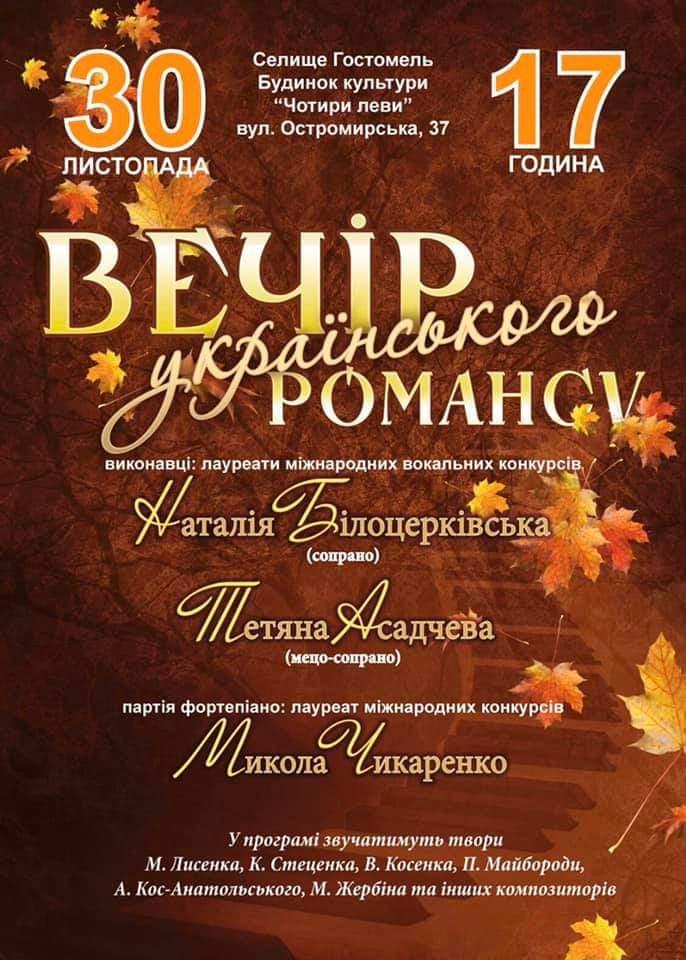 Романтична субота: у Гостомелі звучатимуть українські романси, вхід вільний -  - FB IMG 1574770617756