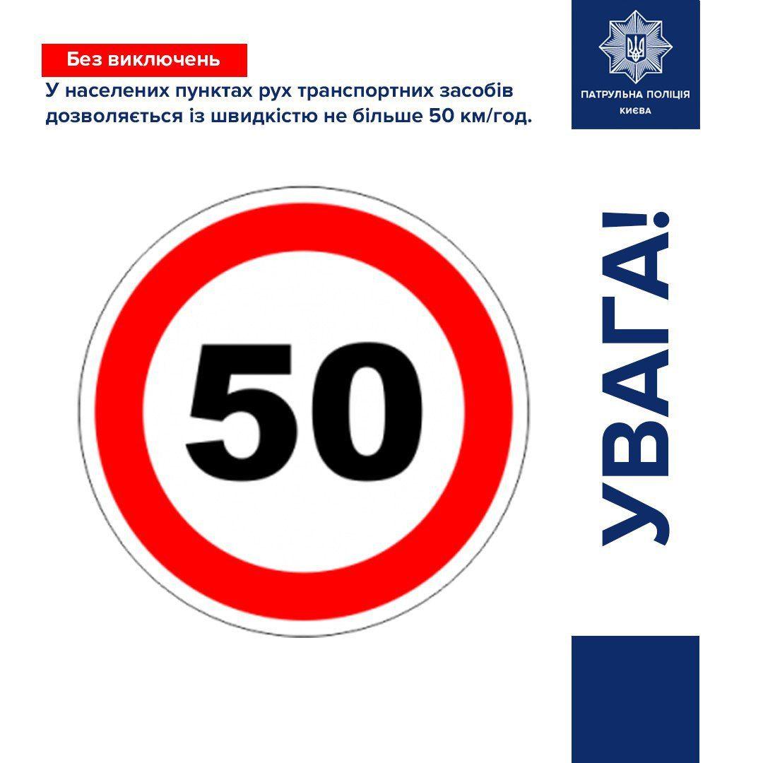 Відсьогодні дозволена швидкість руху Києвом - не більше 50 км/год, без виключень! -  - IMG 20191101 081053 112