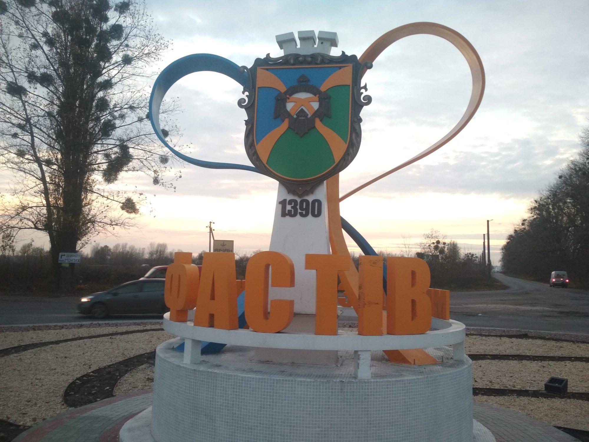 У Фастові оновили в'їзний знак до міста - Фастів - IMG 20191106 161753 1 2000x1500