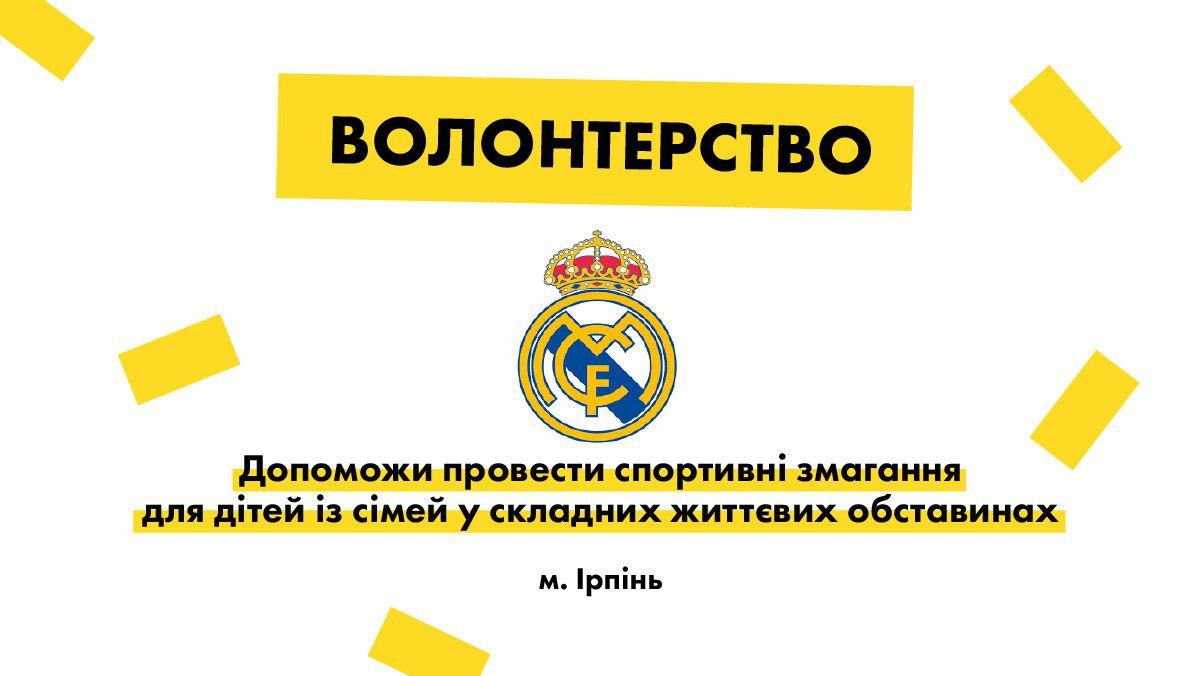 """Ірпінська соціально-спортивна школа """"Реал Мадрид"""" шукає волонтерів на свято """"Зимовий бал"""""""