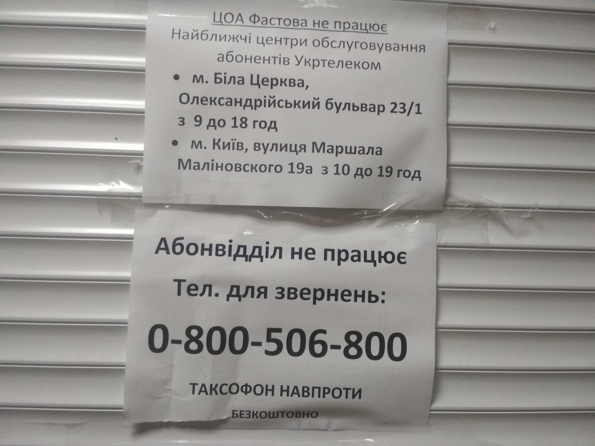 У Фастові закрили центр обслуговування абонентів «Укртелекому» - Фастів, Укртелеком - IMG 20191118 101112 2000x1500