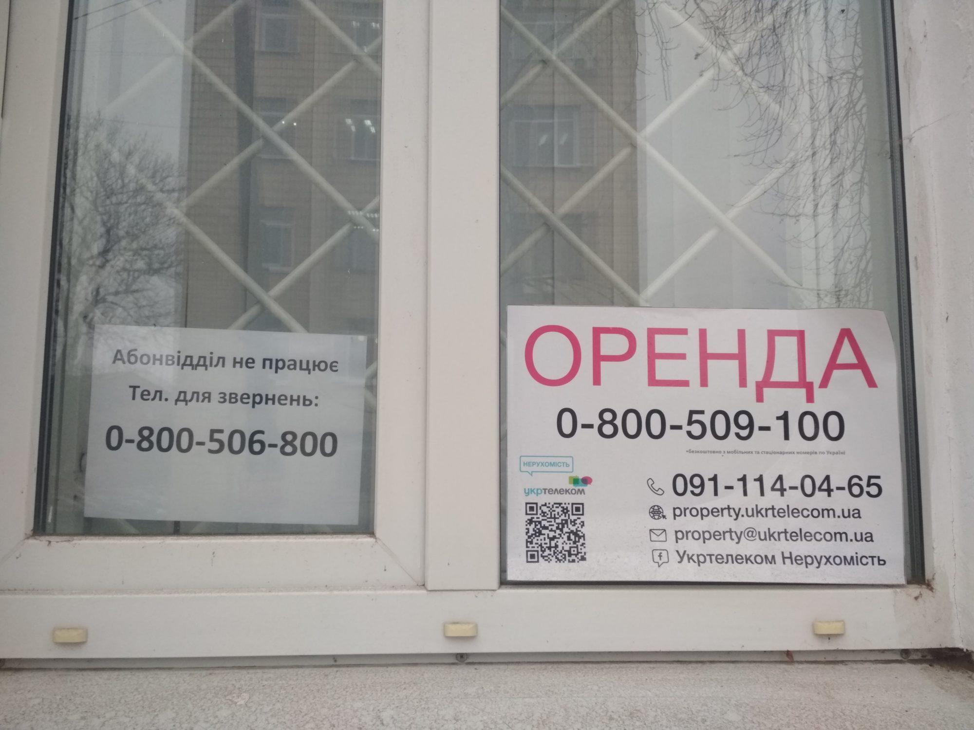 У Фастові закрили центр обслуговування абонентів «Укртелекому» - Фастів, Укртелеком - IMG 20191121 104359 2000x1500