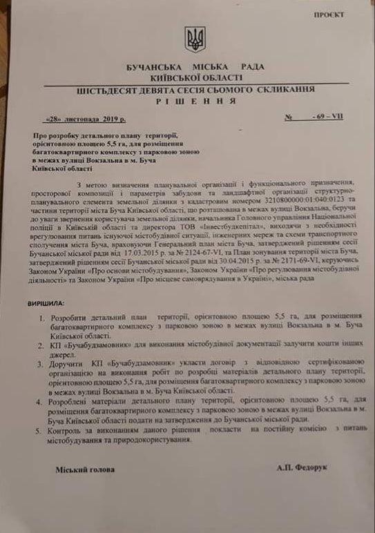 """Promenyst-dok Частину діючого дитячого табору """"Променистий"""" депутати Бучанської міської ради хочуть віддати під багатоповерхівки?"""