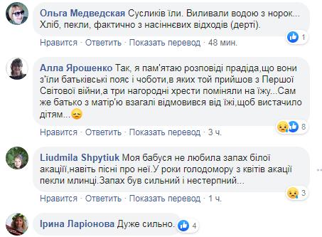 Screenshot_3-2 Взуття, хробаки, миші, їжаки: Національний музей Голодомору розповів про те, що довелося їсти українцям в голодні  роки