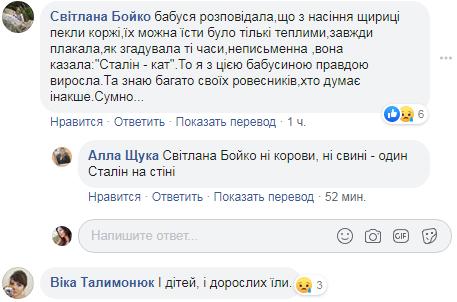 Screenshot_4-3 Взуття, хробаки, миші, їжаки: Національний музей Голодомору розповів про те, що довелося їсти українцям в голодні  роки