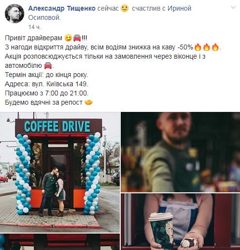 """Screenshot_40-1 Кав'ярня-драйв """"Йогурт"""" у Броварах: бути чи не бути!?"""