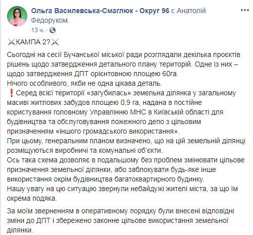 Smagl-skr Ольга Василевська-Смаглюк про схеми зміни цільового використання землі під висотки бучанськими депутатами