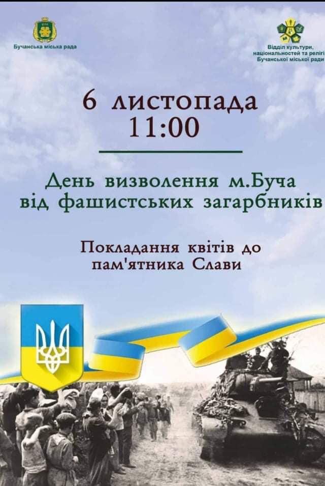 У Бучі відзначатимуть День визволення міста від нацизму - Приірпіння, київщина, історія, Друга світова війна, Бучанська ОТГ, Буча - Vyzv Buchi