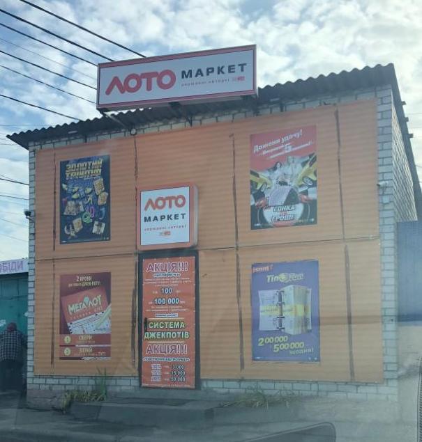 Не «Лото-маркет»: у Василькові «прикрили» гральний салон