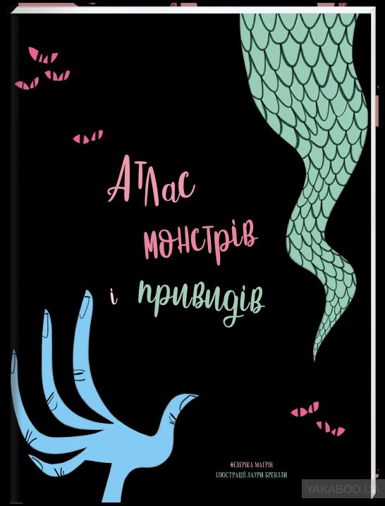 atlas_monstriv__mockup-1-1 З'явився атлас монстрів та привидів світу. Хто представляє Україну?