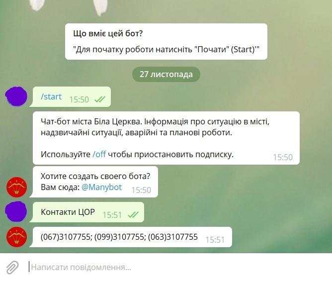 Біла Церква отримала власний Telegram чат-бот - соціальні мережі - cxvxcvx