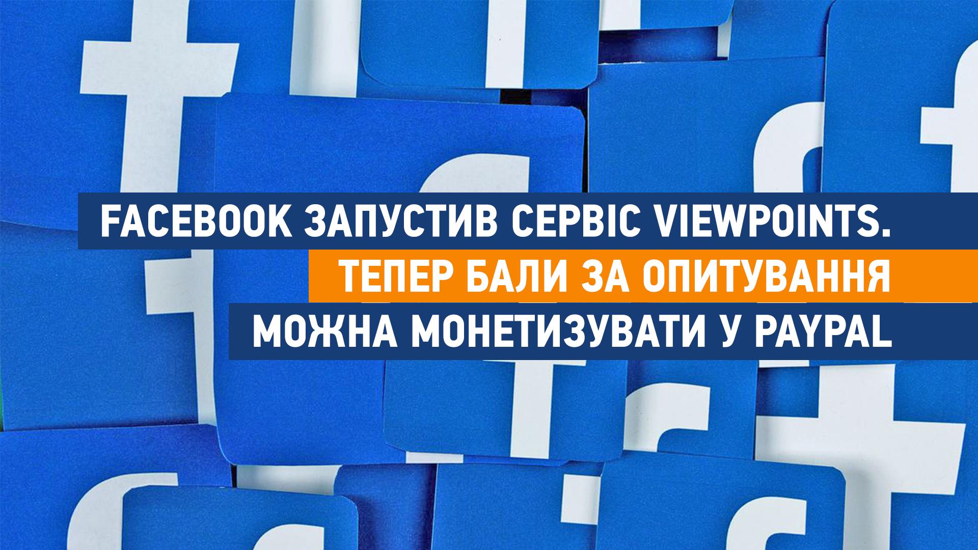 Facebook запустив сервіс Viewpoints. Тепер бали за опитування можна монетизувати у PayPal