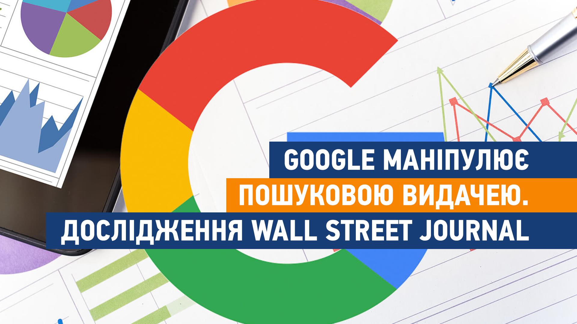 google_search_poglyad Google маніпулює пошуковою видачею. Дослідження Wall Street Journal