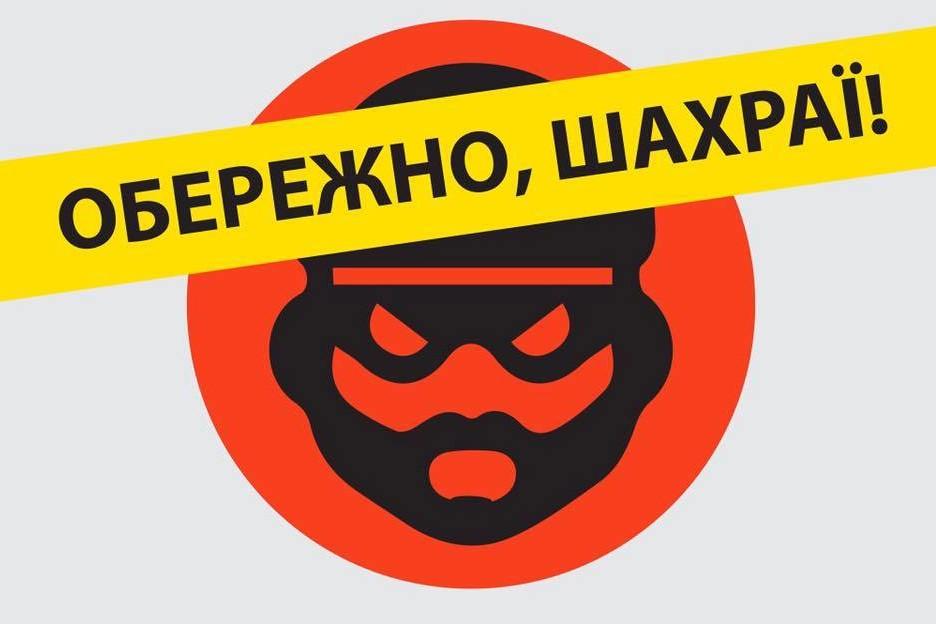 На Фастівщині шахраї представляються працівниками «Київоблгазу» - шахрайство, Фастівський район - imgshort e1558613789584