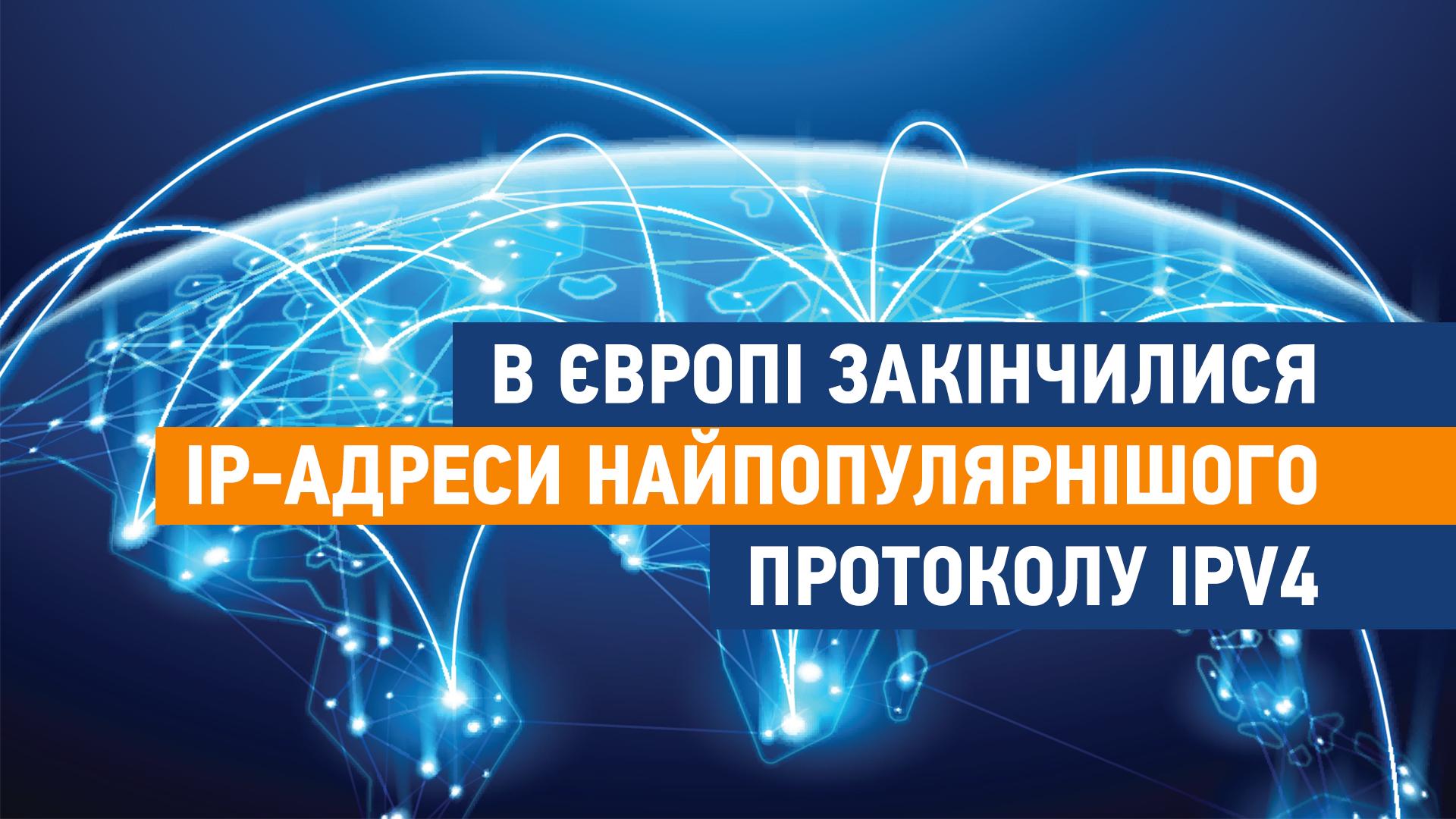 В Європі закінчилися IP-адреси найпопулярнішого протоколу IPv4