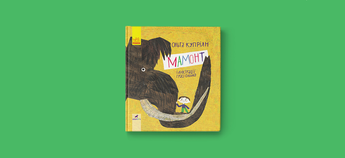 Мамонту з Гатного присвятили книгу -  - mamont knyga