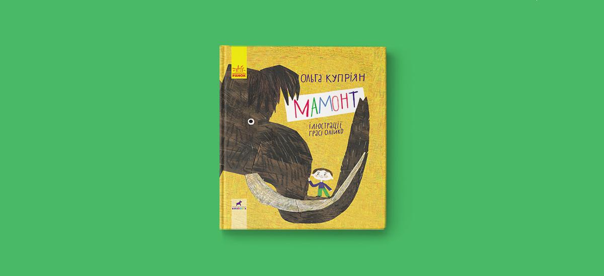 mamont-knyga Мамонту з Гатного присвятили книгу