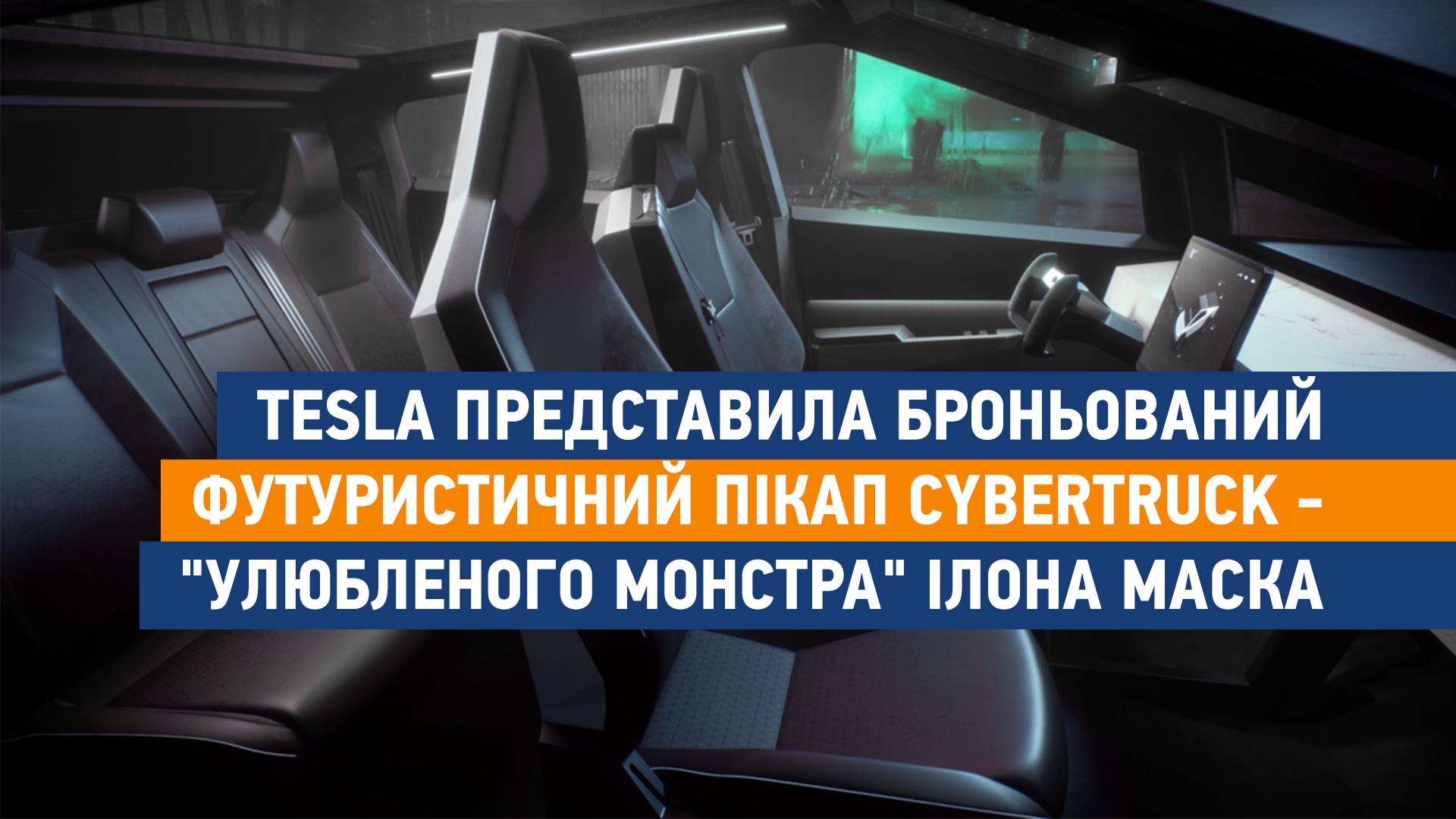 """Tesla представила броньований футуристичний пікап Cybertruck - """"улюбленого монстра"""" Ілона Маска - Ілон Маск, Tesla - mask"""