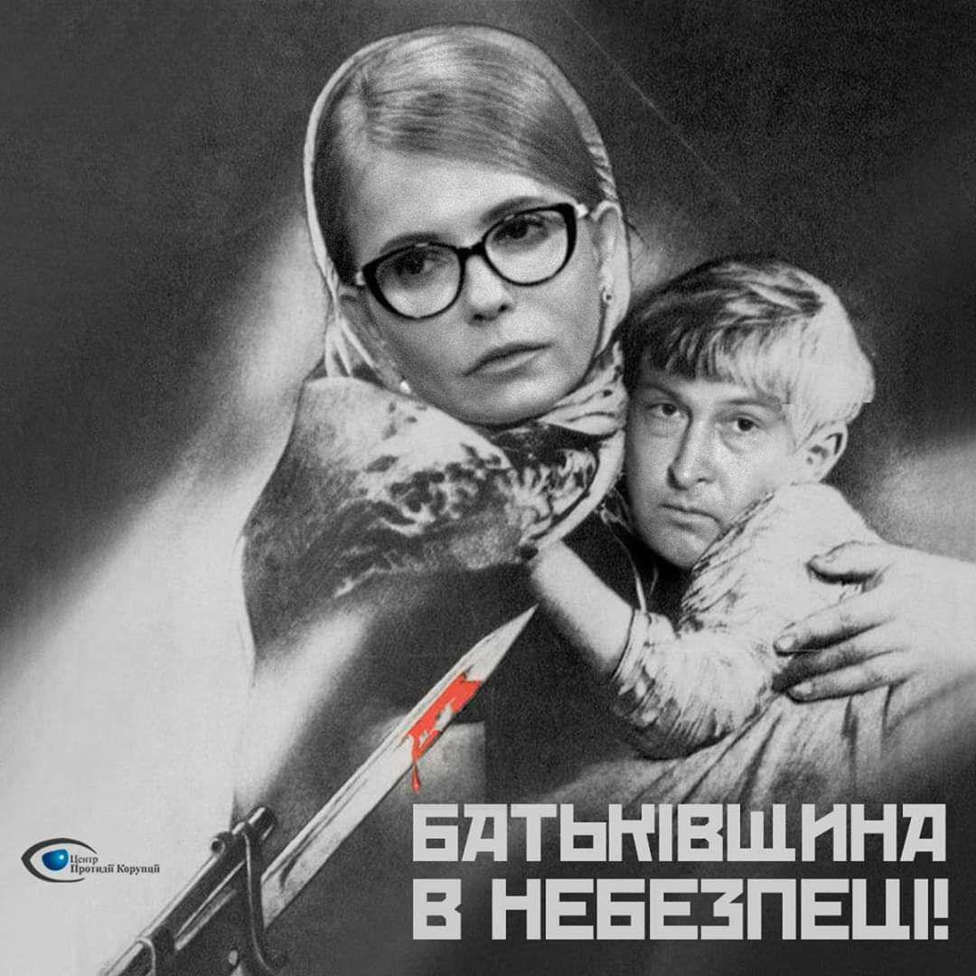 Тимошенко взялась захищати одіозного суддю -  - photo 2019 11 27 14 36 04