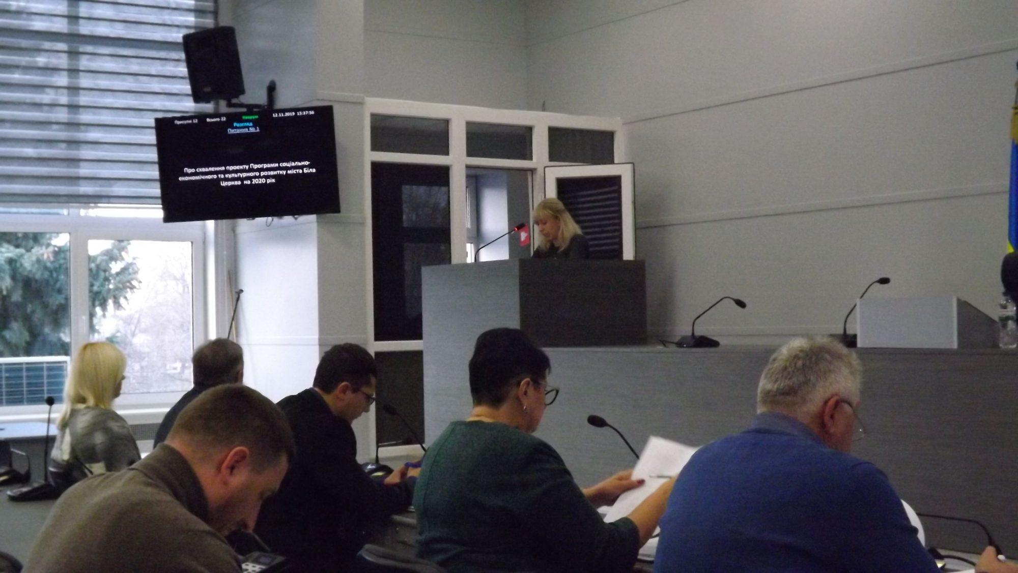 У Білій Церкві затвердили програму соціально-економічного та культурного розвитку міста на 2020 рік - Біла Церква - programa 2000x1127