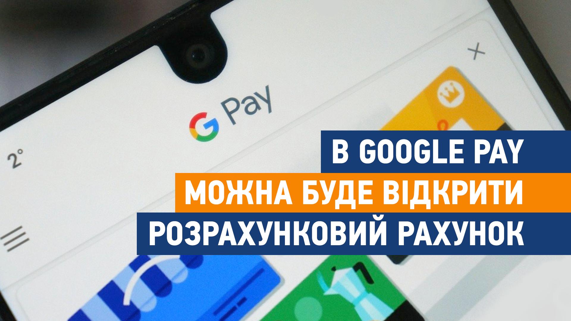 В Google Pay можна буде відкрити розрахунковий рахунок - google - shablon poglyad site