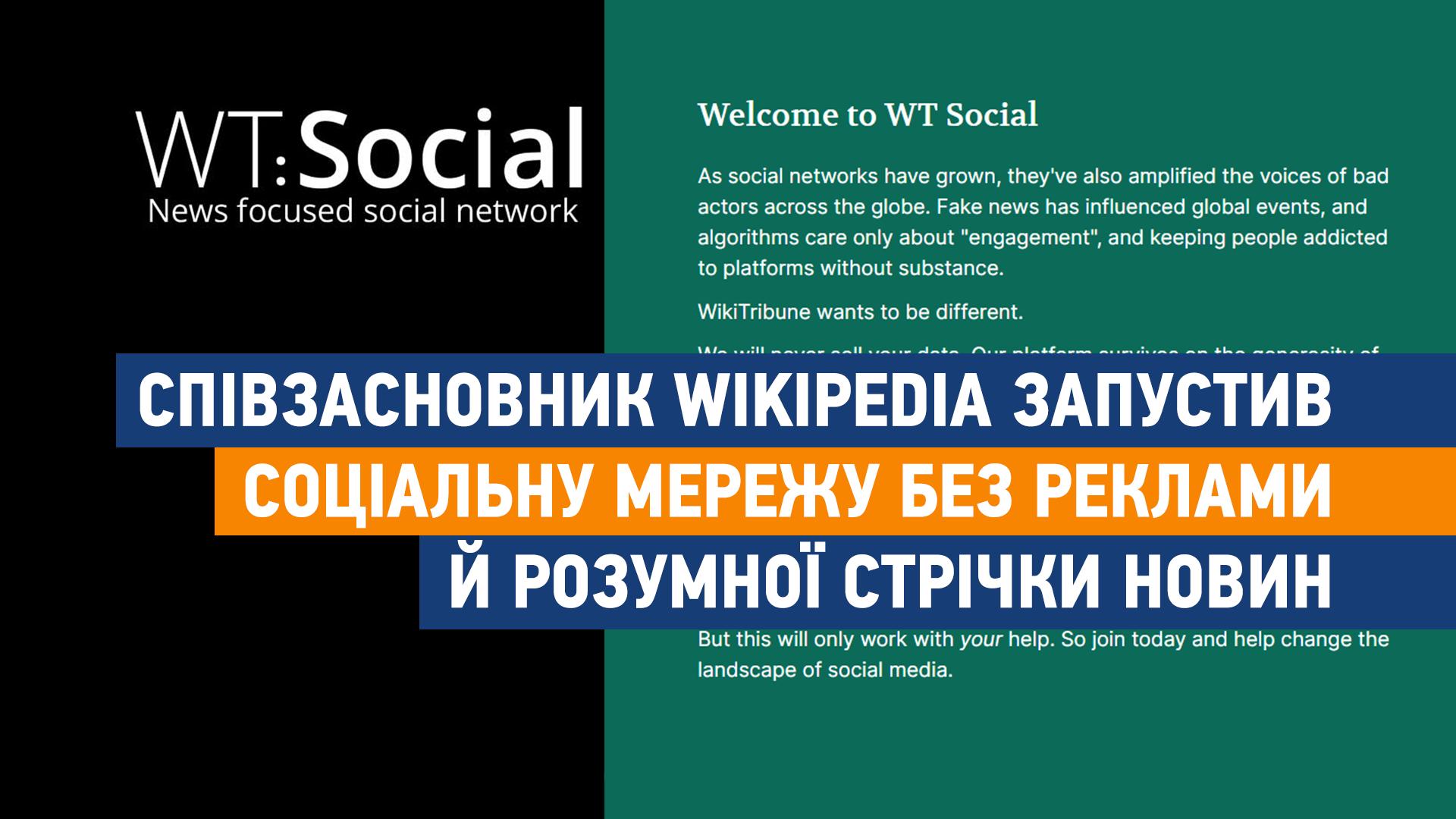 Співзасновник Wikipedia запустив соціальну мережу без реклами й розумної стрічки новин