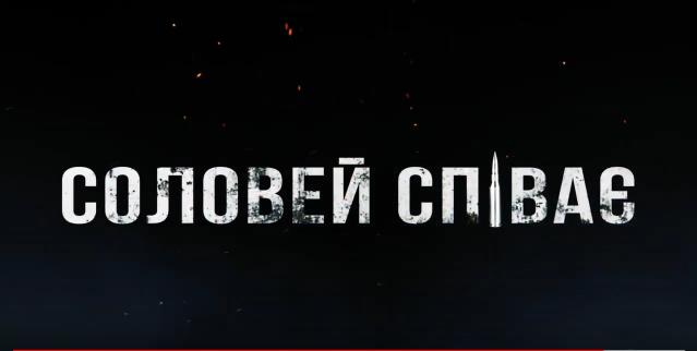 Мова єднає: школярам Києво-Святошинського району показали документальний фільм -  - solovej