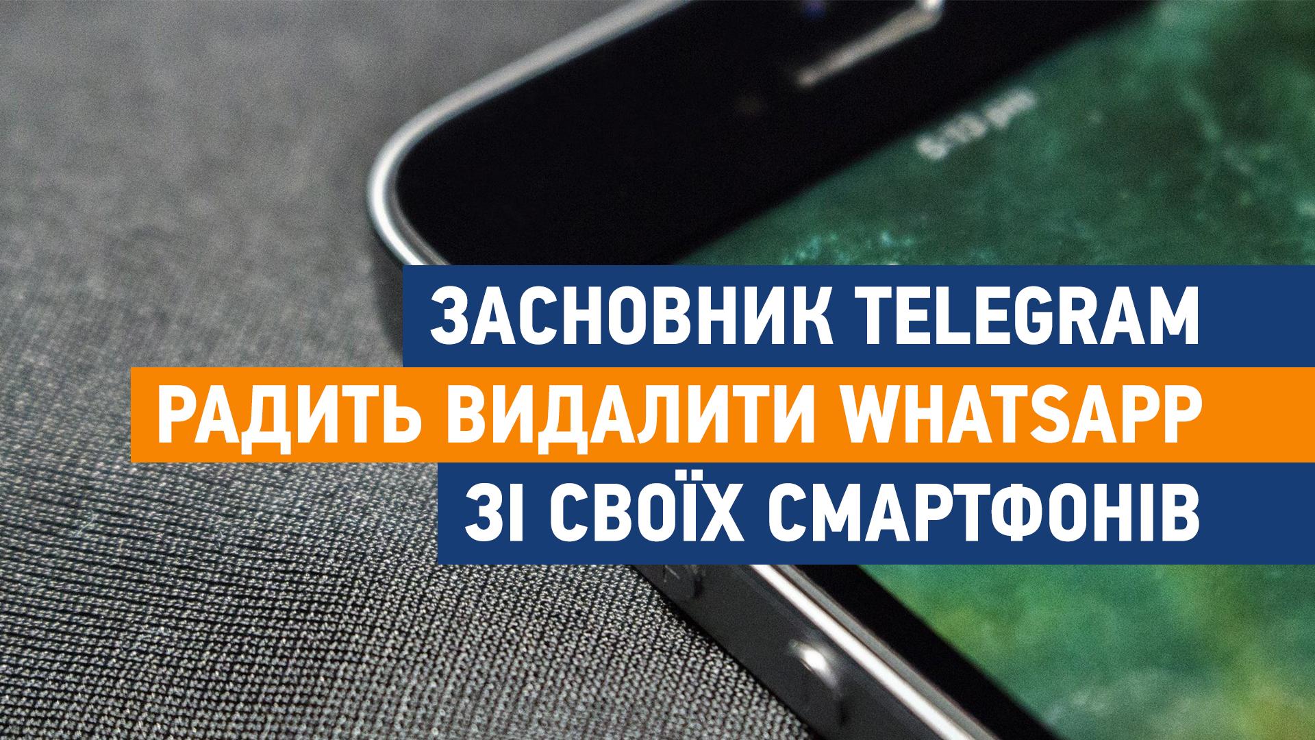 Засновник Telegram радить видалити WhatsApp зі своїх смартфонів - WhatsApp, Telegram, Facebook - telega poglyad