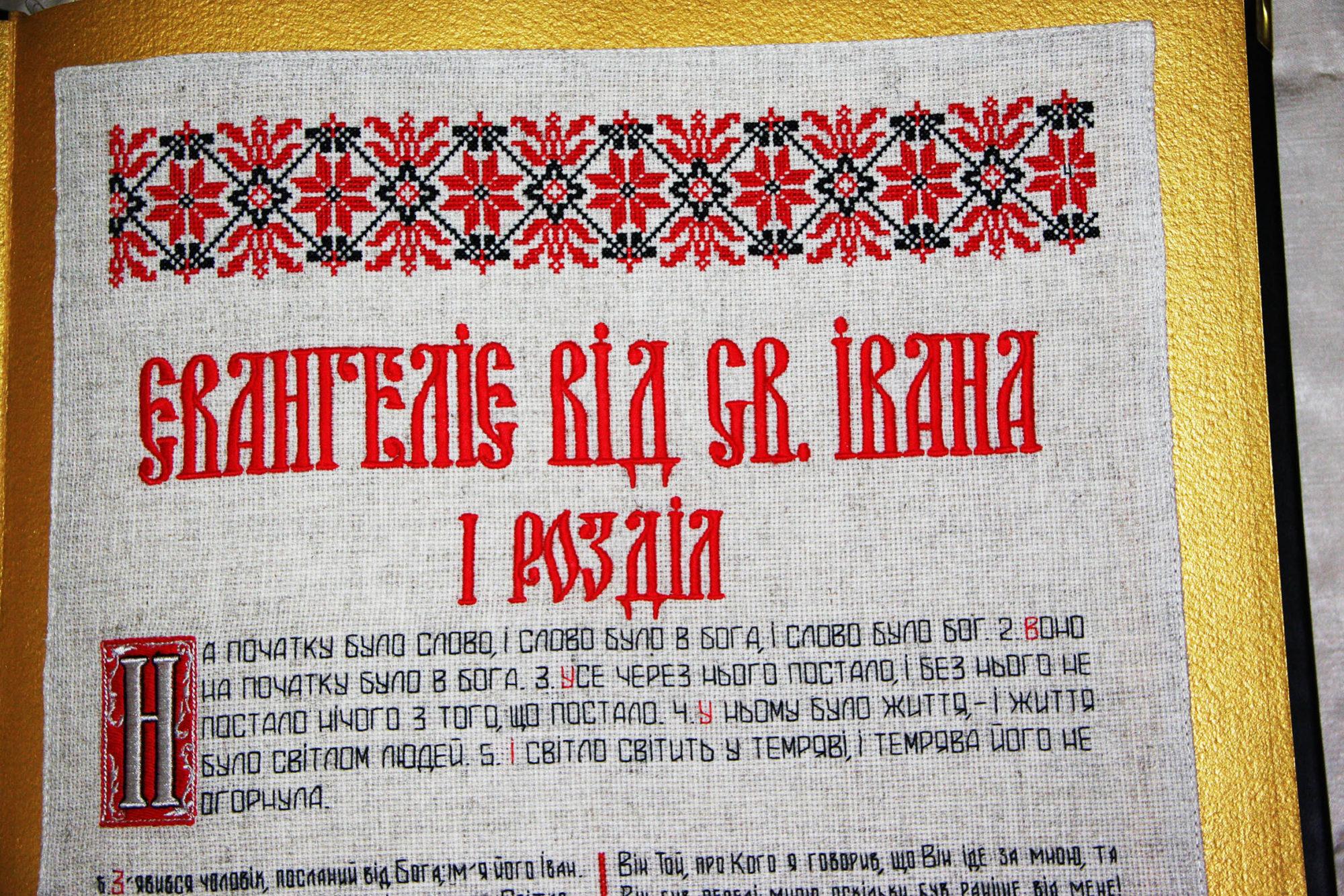 Рекорди України: вишиті книги української майстрині -  - vyshyti 1 2000x1334