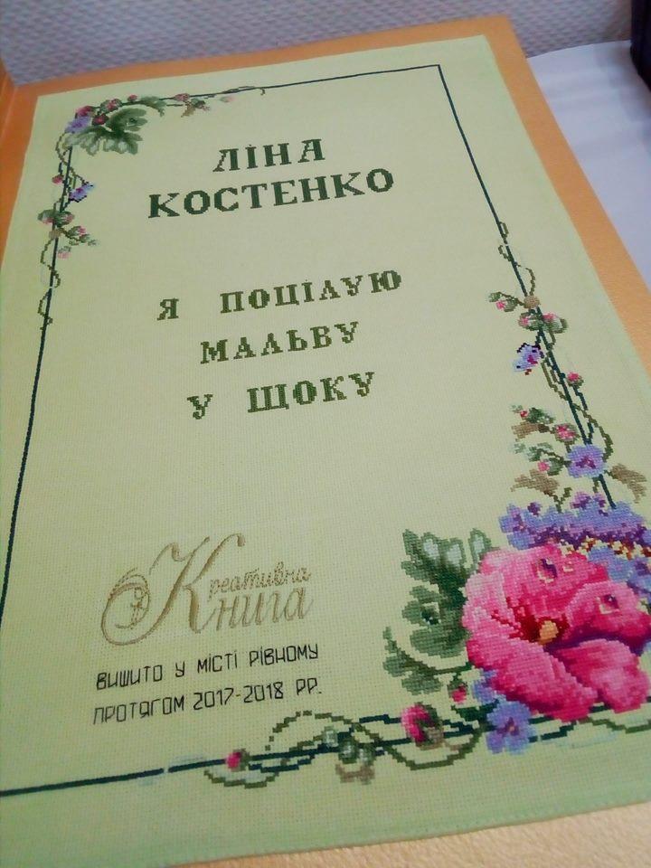 Рекорди України: вишиті книги української майстрині -  - vyshyti 4